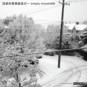 [Empty Ensemble - 弦楽四重奏曲其の一]